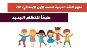 منهج اللغة العربية للصف الاول الابتدائي 2019