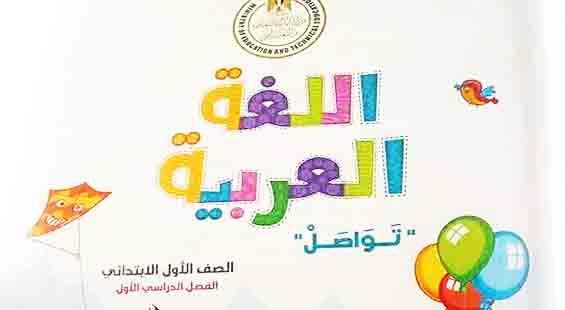 لغة عربية للصف الاول الابتدائي