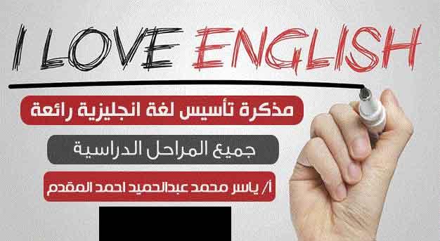 تأسيس انجليزي