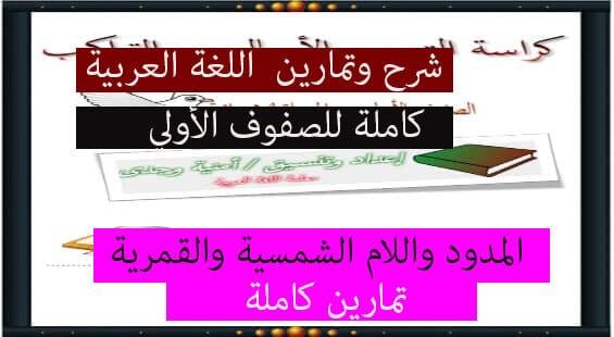 مذكرة شرح وتمارين اللغة العربية