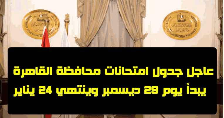 جدول امتحانات محافظة القاهرة