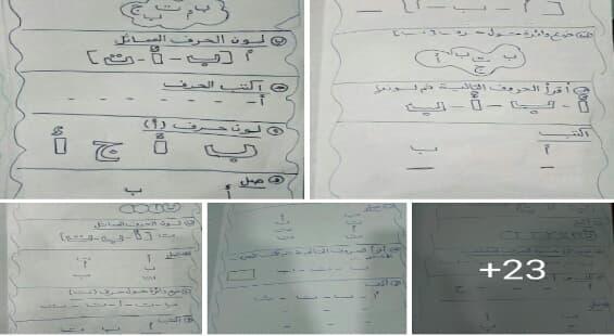 مذكرة شيتات وتمارين اللغة العربية