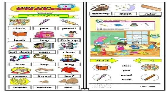 مذكرة لغة انجليزية الصف الأول