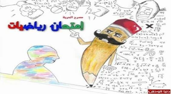 مذكرة رياضيات الصف الأول