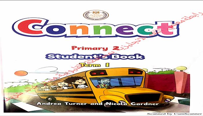 كتاب الطالب كونكت للصف الثاني ترم أولالابتدائي