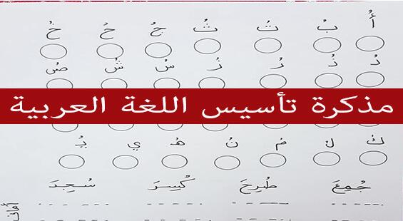 مذكرة تأسيس اللغة العربية كي جي والصف الأول الابتدائي نتعلم صح
