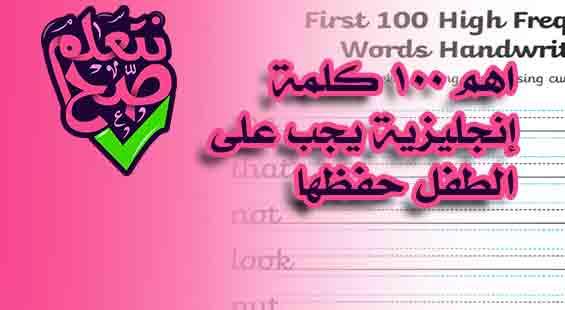 أهم 100 كلمة انجليزية يجب على الطفل حفظها