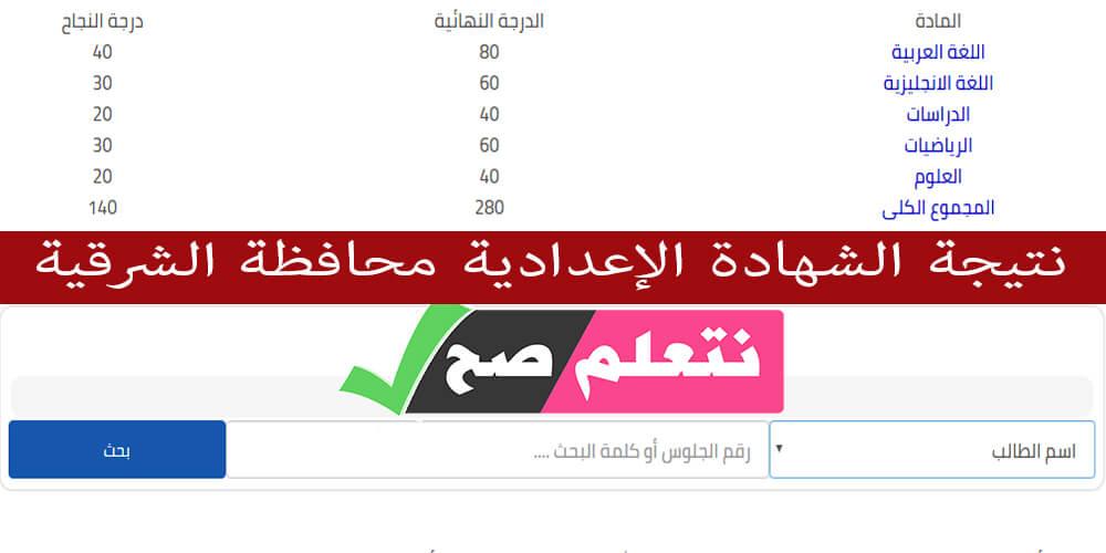 نتيجة الشهادة الإعدادية محافظة الشرقية ترم اول