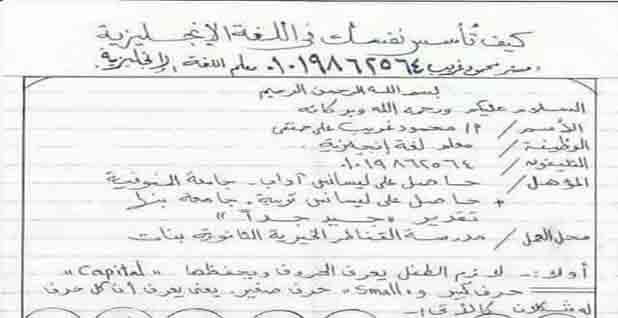 أقوى مذكرة تأسيس لغة انجليزية pdf لمستر محمود غريب