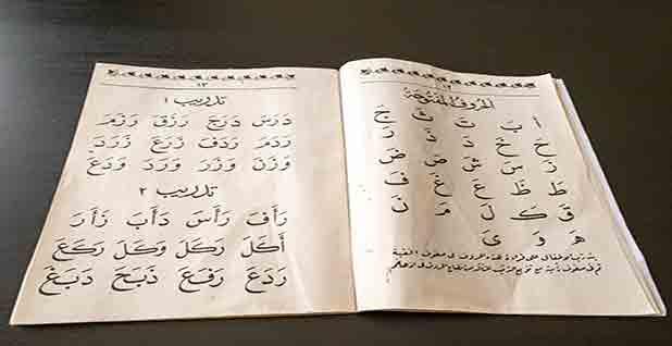 تعليم الحروف العربية بالفتحة اوراق عمل pdf