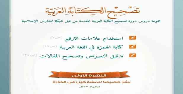 كتيب تصحيح الكتابة العربية ( للمعلم - وولي الامر )