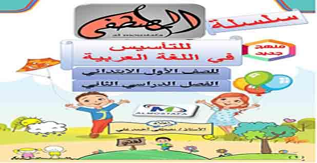 مذكرة المصطفي لتأسيس الأطفال في اللغة العربية