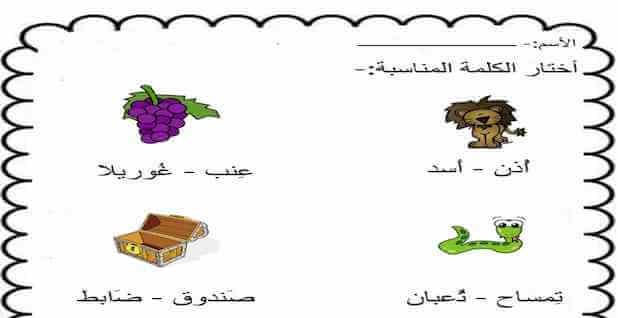 أقوى مذكرة أسئلة عربي كي جي 2
